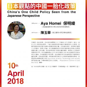 日本觀點的中國一胎化政策 China's One Child Policy Seen from the Japanese Perspective