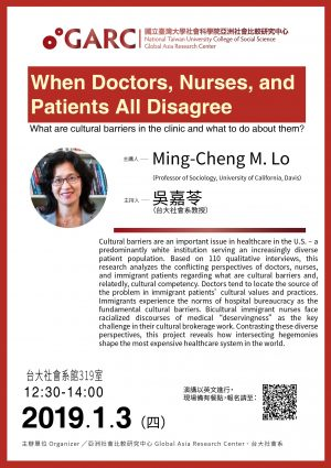 Speech: When Doctors, Nurses, and Patients All Disagree: What are cultural barriers in the clinic and what to do about them?