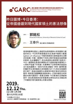 Speech: Yesterday, Tibet; Today, Hong Kong: Imperial Frontier, State Territory, and Constitutional Imaginary