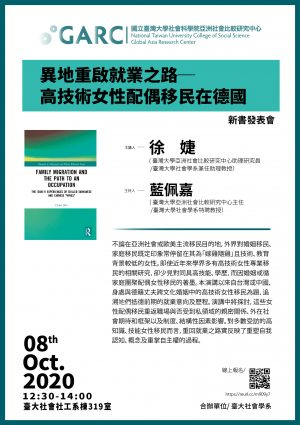 "Speech: Book Launch-《Family Migration and the Path to an Occupation: The (Early) Experiences of Skilled Taiwanese and Chinese ""Wives""》"
